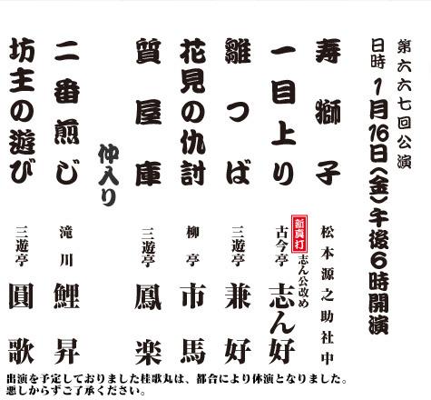Trk_enmoku201501