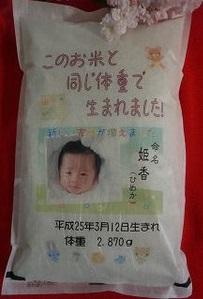 Sakataya0228_utiiwai1_1