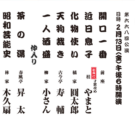 東京落語会