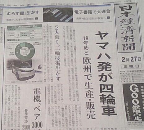 日経トップ記事