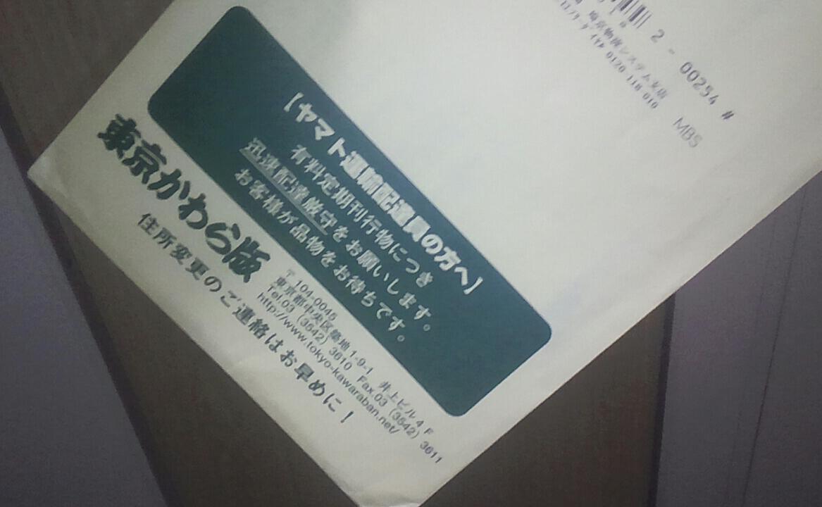東京かわら版定期購読料