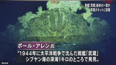 戦艦「武蔵」