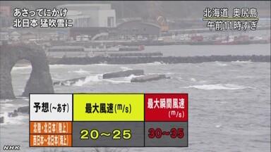 日本海側の天候・・・