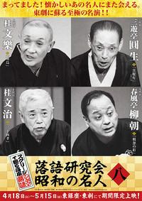 シネマ落語「昭和の名人八」