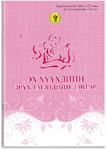 モンゴルの母子手帳