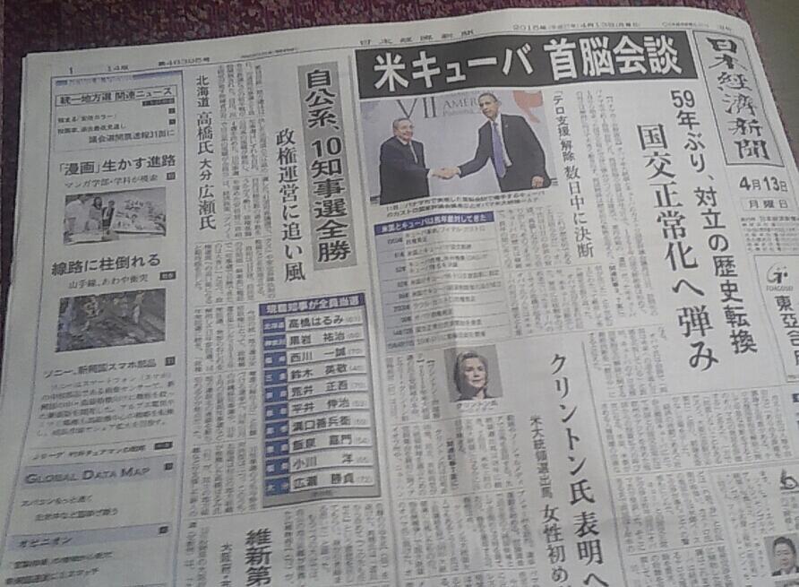 新聞の一面