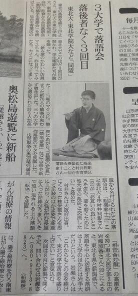 奥羽越学生落語会の記事