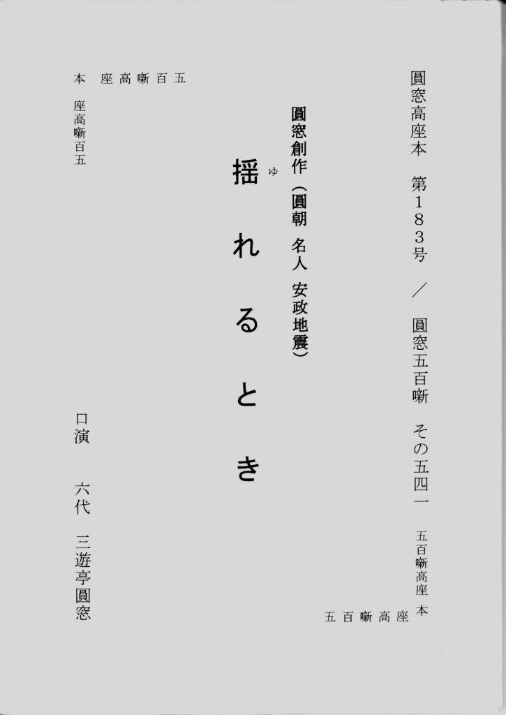 第3回千早亭落語会メモリー