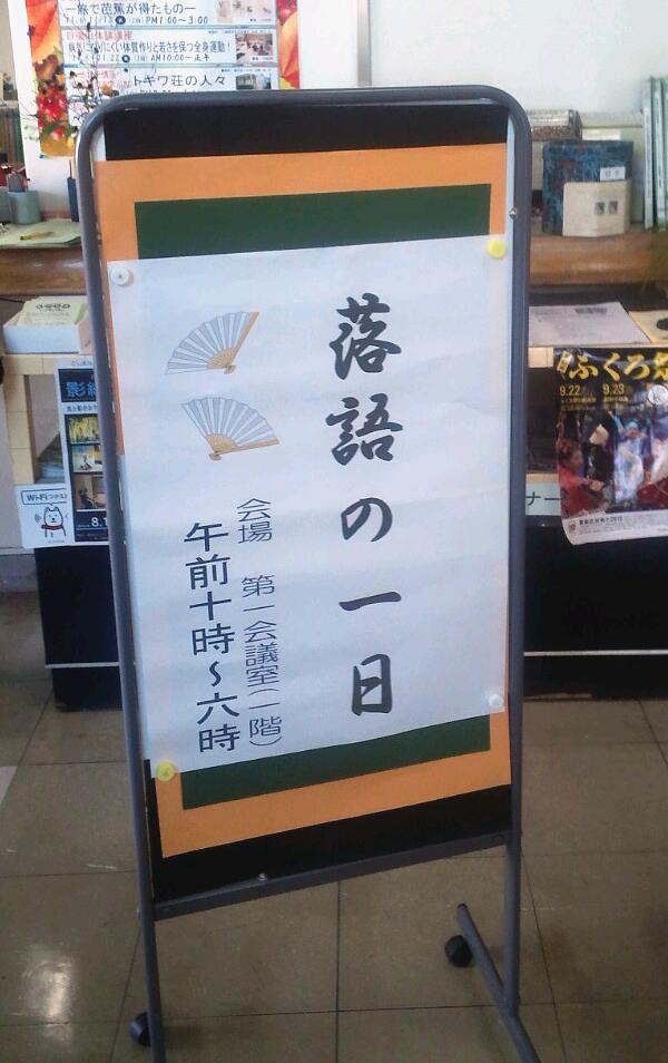 第4回千早亭落語会メモリー