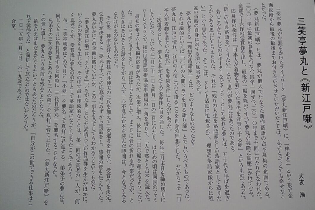 三笑亭夢丸と《新江戸噺》