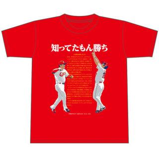 「知ってたもん勝ち」Tシャツ