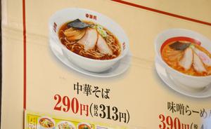 290円ラーメン