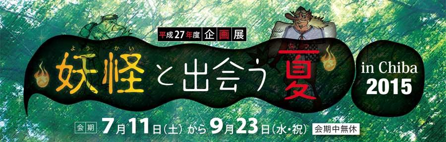 H27_youkai_banner
