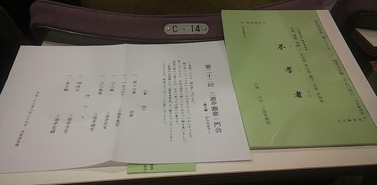 三遊亭圓窓一門会