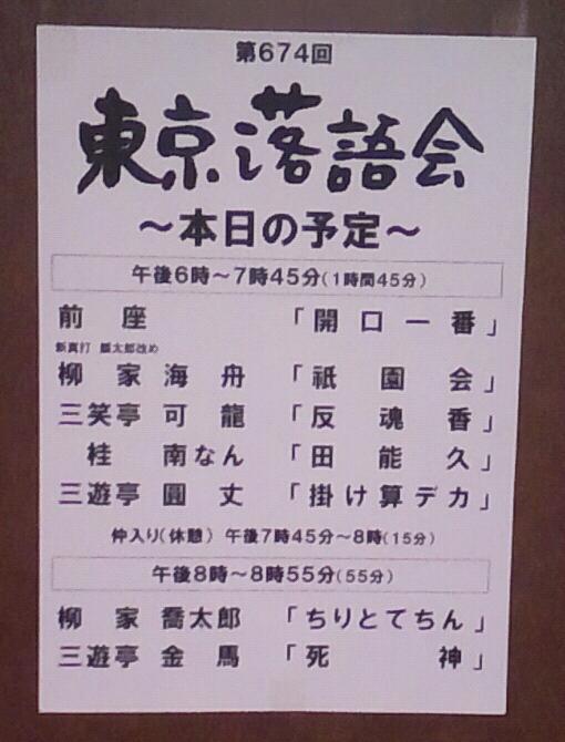 東京落語会会場