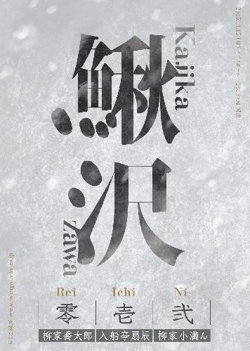 鰍沢零・壱・弐