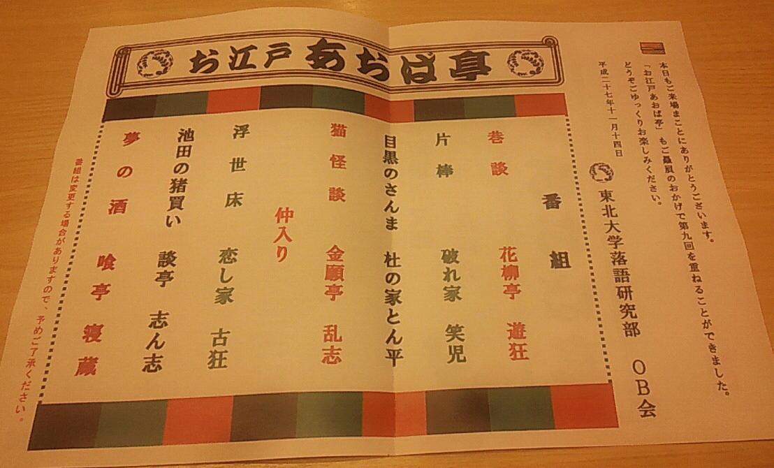 お江戸あおば亭のプログラム案
