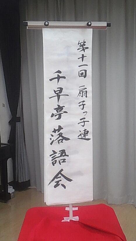 千早亭落語会会場