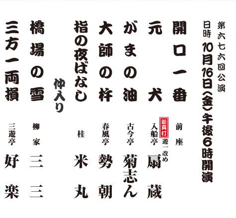 Trk_enmoku201510