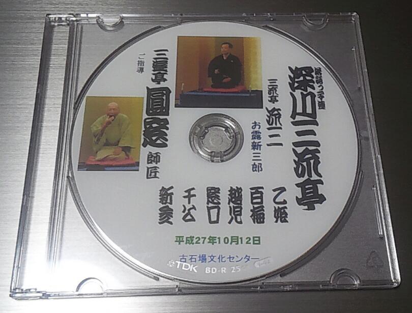 深川三流亭のBD