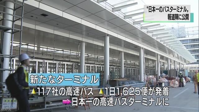 新宿駅バスターミナル