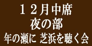 12nakayoru