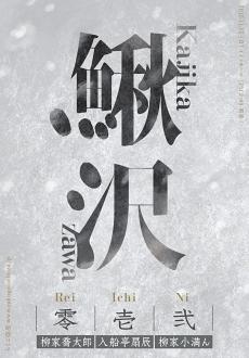 201520111520kazikazawa