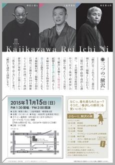 201520111520kazikazawa20ura