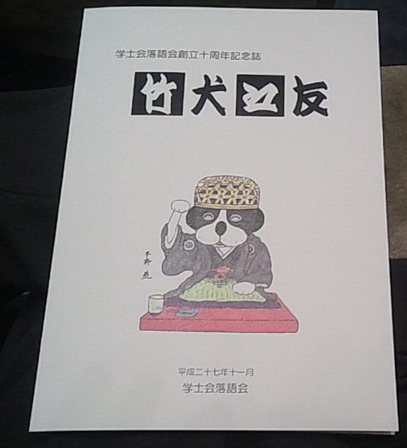 学士会落語会総会
