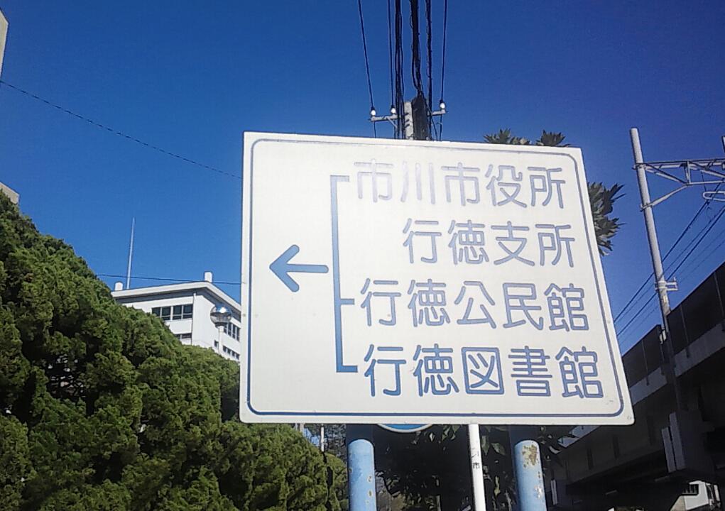 行徳公民館へ