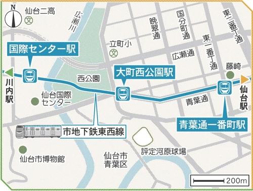 仙台地下鉄東西線開業