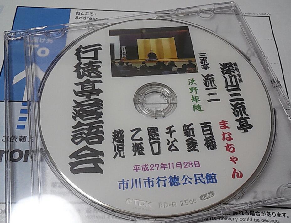 行徳亭落語会のBD