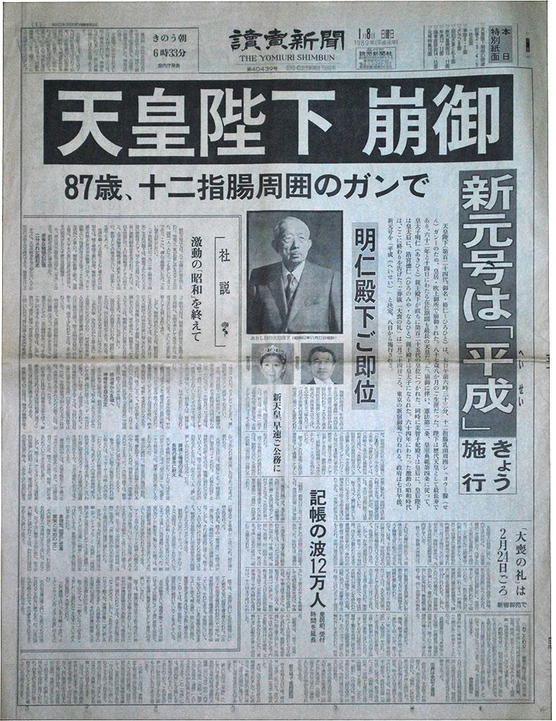 Yomiuri19890108_01