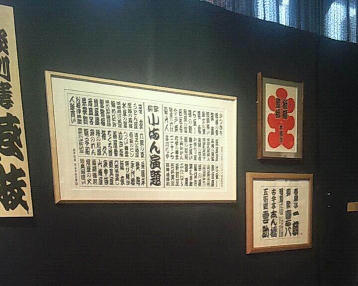 歌舞伎と寄席の文字
