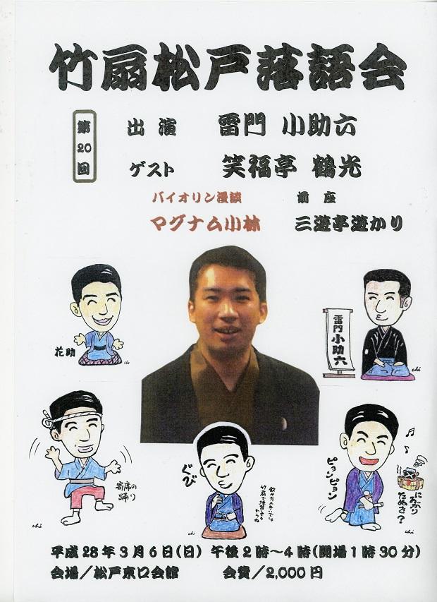 「竹扇落語会」の案内メール
