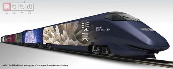 黒い新幹線