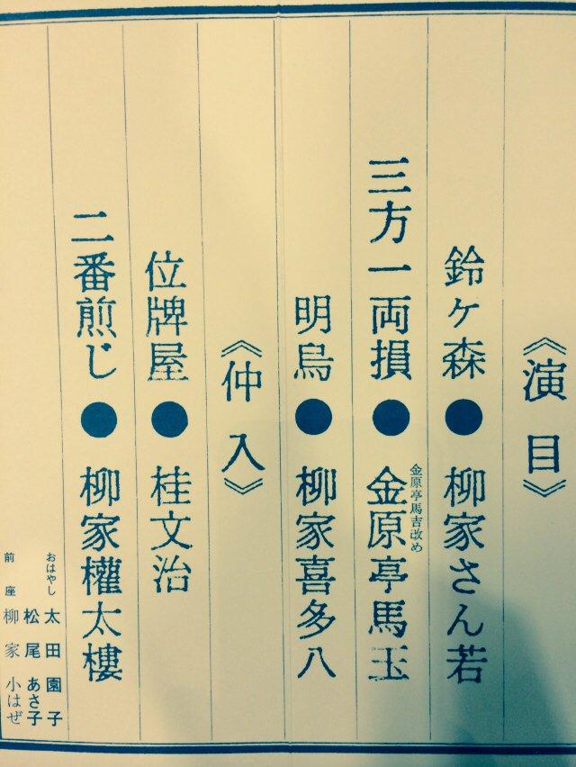 落語研究会のプログラム