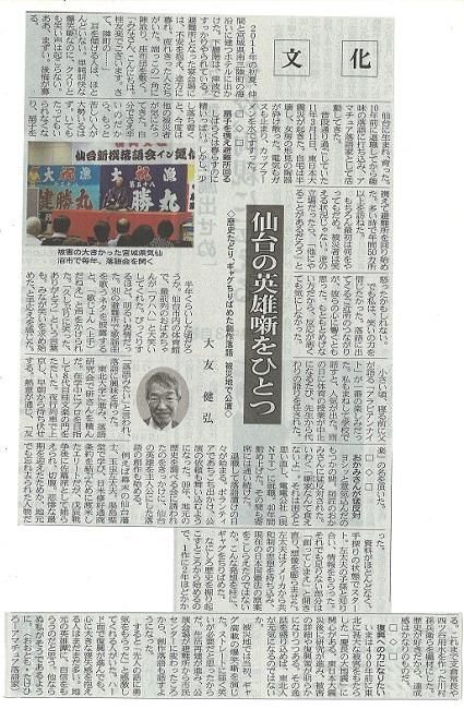 桂友楽師匠の記事