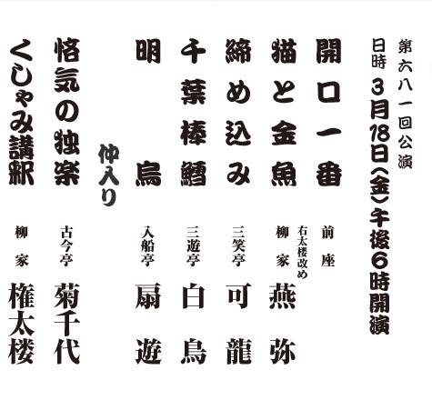 今夜は東京落語会