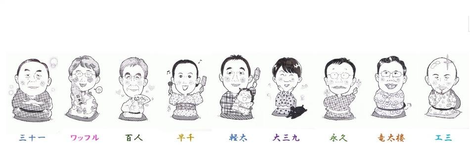 千早亭落語会の記念写真