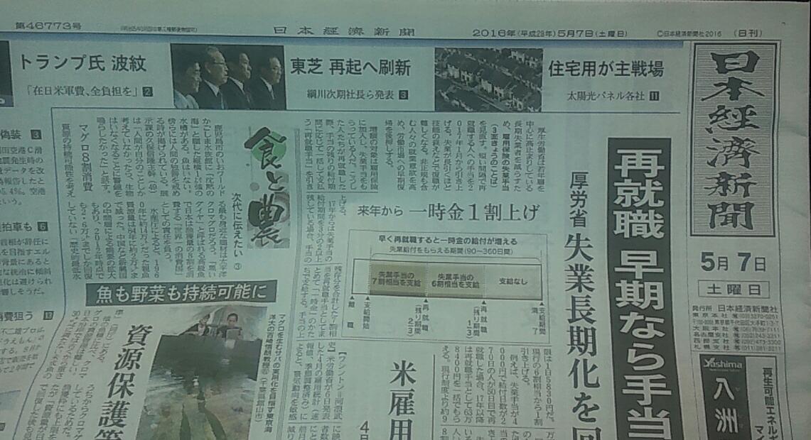新聞の1面