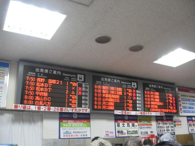 新宿西口バスターミナル