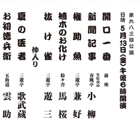明日は東京落語会