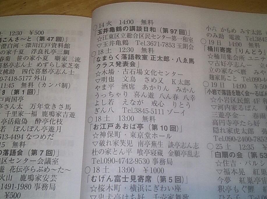 東京かわら版・天狗連