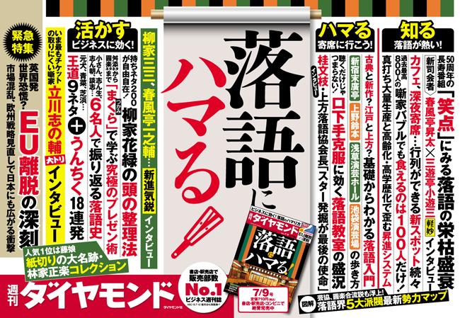 週刊ダイヤモンド「落語にハマる!」