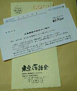 東京落語会の会員更新