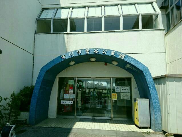 曽谷公民館