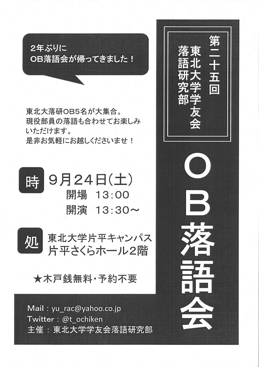 OB落語会のチラシとプログラム