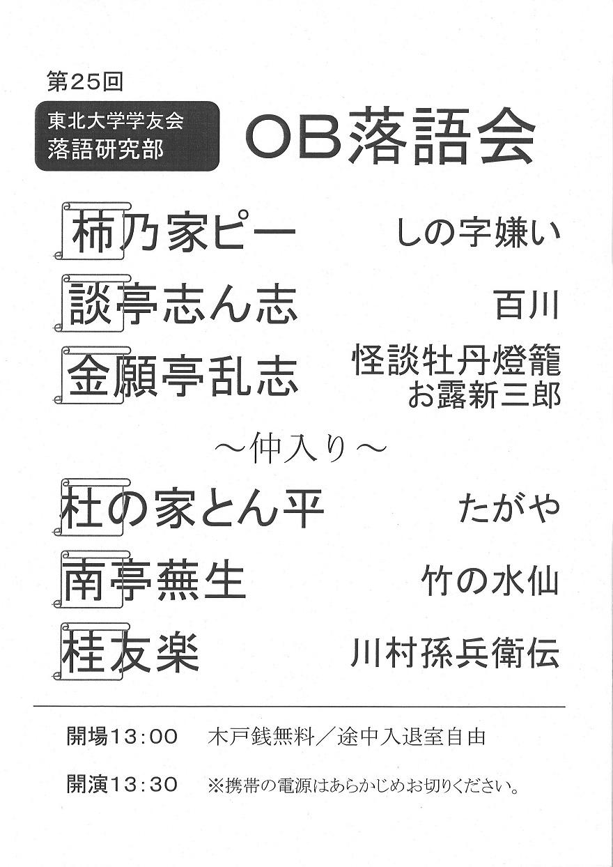 OB落語会のプログラム変遷
