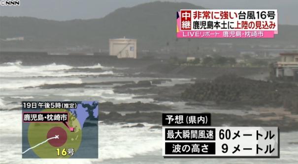 台風に向かって?